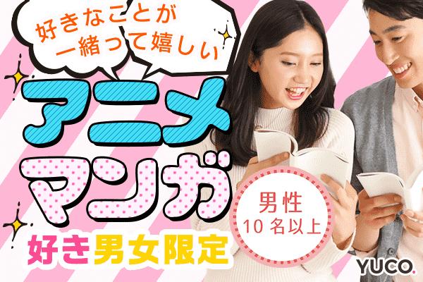 9/23 好きなことが一緒って嬉しい☆アニメ・マンガ好き男女限定パーティー~20代30代限定編~@新宿