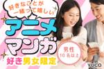 【新宿の婚活パーティー・お見合いパーティー】Diverse(ユーコ)主催 2017年9月23日
