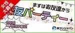 【大宮の恋活パーティー】街コンジャパン主催 2017年9月24日