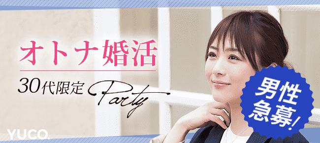 9/23 オトナ婚活☆30代限定パーティー@池袋