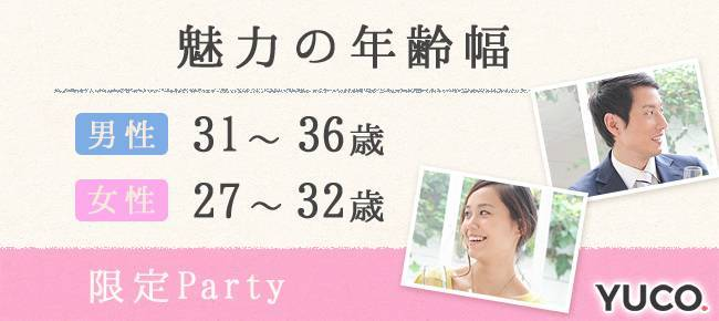 9/23 魅力の年齢幅☆男性31〜36歳×女性27〜32歳限定婚活パーティー♪@池袋