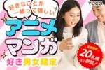 【横浜駅周辺の婚活パーティー・お見合いパーティー】Diverse(ユーコ)主催 2017年9月23日