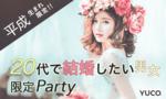 【心斎橋の婚活パーティー・お見合いパーティー】Diverse(ユーコ)主催 2017年9月23日