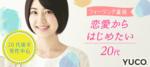 【新宿の婚活パーティー・お見合いパーティー】Diverse(ユーコ)主催 2017年9月24日