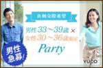 【銀座の婚活パーティー・お見合いパーティー】Diverse(ユーコ)主催 2017年9月24日