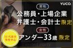 【横浜駅周辺の婚活パーティー・お見合いパーティー】Diverse(ユーコ)主催 2017年9月24日