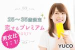【立川の婚活パーティー・お見合いパーティー】Diverse(ユーコ)主催 2017年9月24日