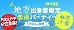【六本木の恋活パーティー】Luxury Party主催 2017年9月24日