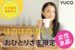 【新宿の婚活パーティー・お見合いパーティー】Diverse(ユーコ)主催 2017年9月20日