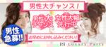 【赤坂の恋活パーティー】Luxury Party主催 2017年9月23日