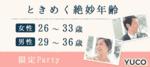 【池袋の婚活パーティー・お見合いパーティー】Diverse(ユーコ)主催 2017年9月21日