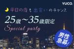 【京都駅周辺の婚活パーティー・お見合いパーティー】Diverse(ユーコ)主催 2017年9月21日