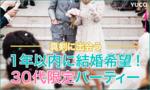 【日本橋の婚活パーティー・お見合いパーティー】Diverse(ユーコ)主催 2017年9月24日