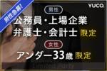 【京都駅周辺の婚活パーティー・お見合いパーティー】Diverse(ユーコ)主催 2017年9月24日