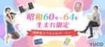 【新宿の婚活パーティー・お見合いパーティー】Diverse(ユーコ)主催 2017年9月27日