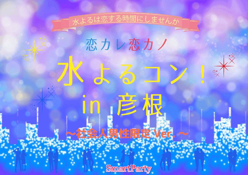 【滋賀県その他のプチ街コン】スマートパーティー主催 2017年7月19日
