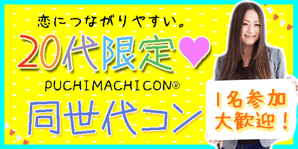 【水戸のプチ街コン】街コンALICE主催 2017年9月18日
