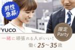 【京都駅周辺の婚活パーティー・お見合いパーティー】Diverse(ユーコ)主催 2017年9月28日