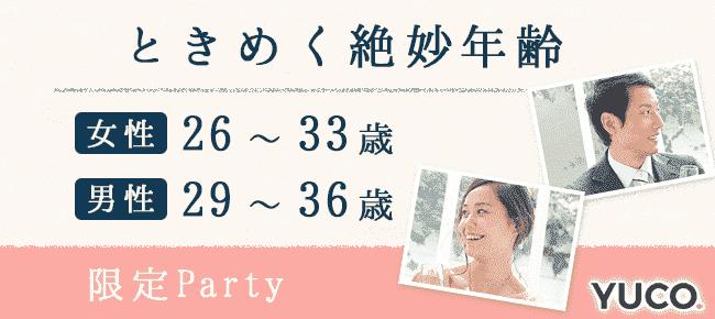 【銀座の婚活パーティー・お見合いパーティー】Diverse(ユーコ)主催 2017年9月29日