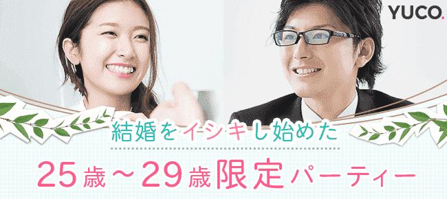 9/30 結婚をイシキし始めた☆男女ともに25歳~29歳限定パーティー@渋谷