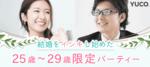 【渋谷の婚活パーティー・お見合いパーティー】Diverse(ユーコ)主催 2017年9月30日