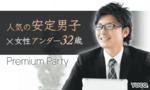 【恵比寿の婚活パーティー・お見合いパーティー】Diverse(ユーコ)主催 2017年9月30日