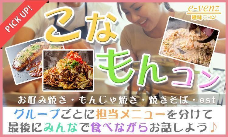 8月19日(土)『渋谷』 20代中心♪グループで一緒にお好み焼き・もんじゃ・焼きそば作り♪【22歳~35歳限定】会話も弾む♪こなもんコン☆彡