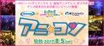 【仙台の恋活パーティー】街コンジャパン主催 2017年8月5日
