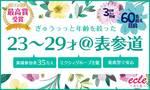 【表参道の街コン】えくる主催 2017年8月19日