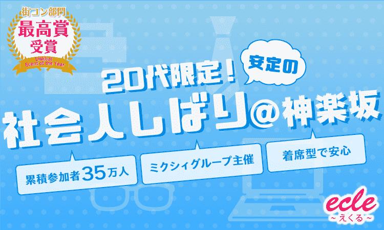 【神楽坂の街コン】えくる主催 2017年8月19日