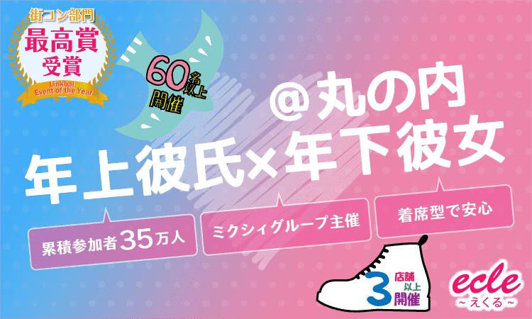 【東京都丸の内の街コン】えくる主催 2017年8月20日