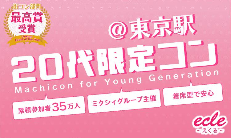 【東京都その他の街コン】えくる主催 2017年8月20日