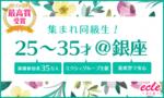 【銀座の街コン】えくる主催 2017年8月20日