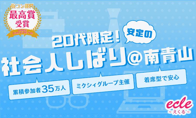 【東京都青山の街コン】えくる主催 2017年8月20日