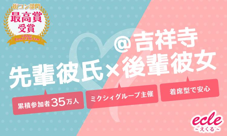 【東京都吉祥寺の街コン】えくる主催 2017年8月20日