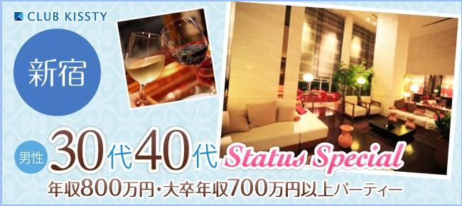 9/24(日)新宿 男性30代40代Status Special年収800万円・大卒年収700万円以上 婚活パーティー