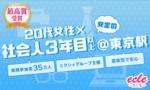 【東京都その他の街コン】えくる主催 2017年8月26日