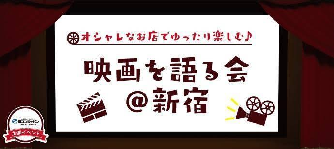 【新宿のプチ街コン】街コンジャパン主催 2017年9月17日