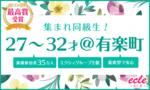 【有楽町の街コン】えくる主催 2017年8月26日