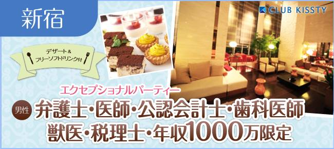 【新宿の婚活パーティー・お見合いパーティー】クラブキスティ―主催 2017年9月24日