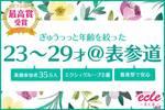 【表参道の街コン】えくる主催 2017年8月26日