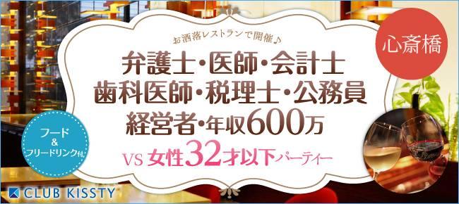 【心斎橋の恋活パーティー】クラブキスティ―主催 2017年9月24日