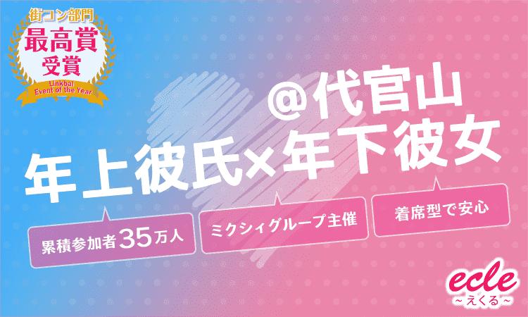 【東京都代官山の街コン】えくる主催 2017年8月26日