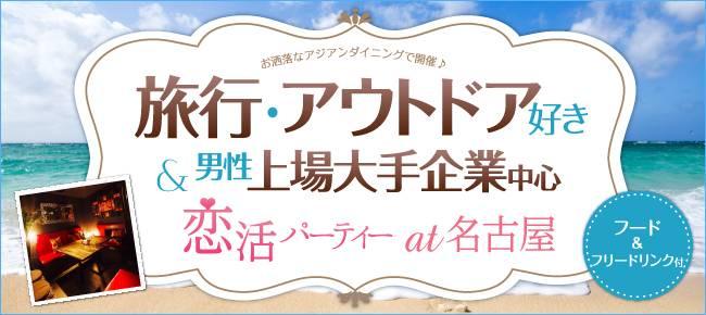 【名駅の恋活パーティー】クラブキスティ―主催 2017年9月24日