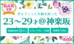 【神楽坂の街コン】えくる主催 2017年8月27日