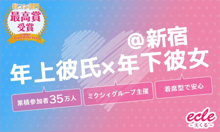 【新宿の街コン】えくる主催 2017年8月27日