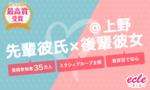 【上野の街コン】えくる主催 2017年8月27日