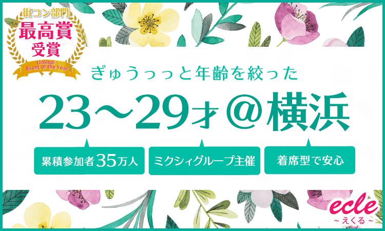 【横浜市内その他の街コン】えくる主催 2017年8月27日