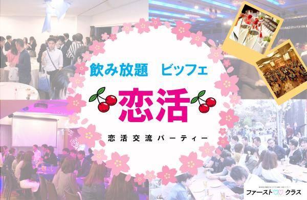 【宮城県仙台の恋活パーティー】ファーストクラスパーティー主催 2017年9月30日