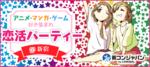 【新宿の恋活パーティー】街コンジャパン主催 2017年9月23日